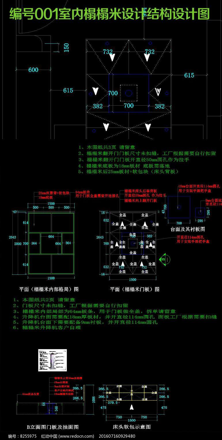 整木榻榻米CAD设计结构图纸dwg素材下载 编号8255975 红动网