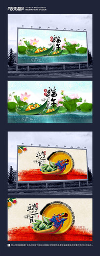 中国传统节日端午海报