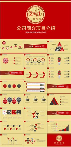 中国风红色公司简介项目介绍PPT