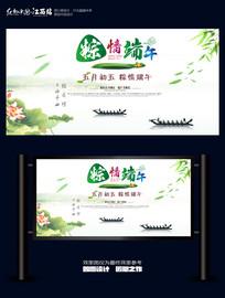 中国风时尚山水端午节海报素材