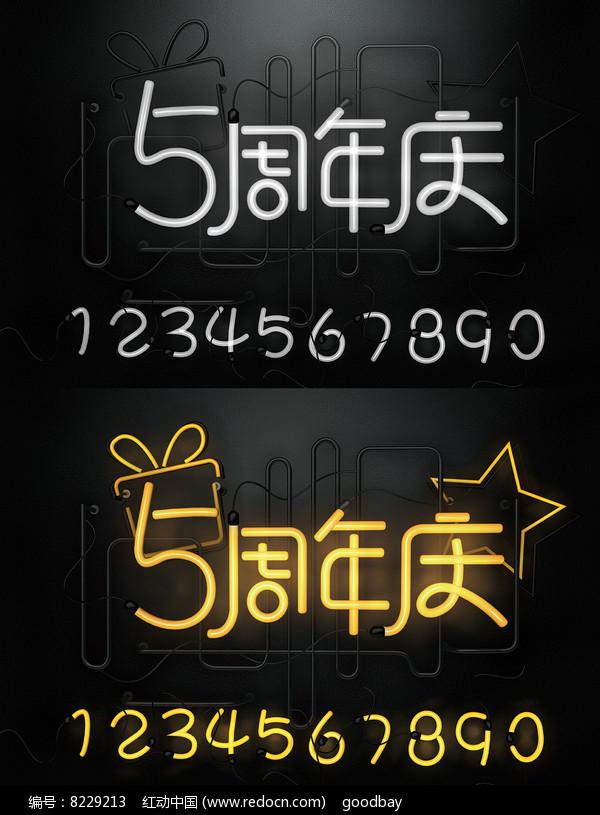 周年庆灯管字体设计模版图片
