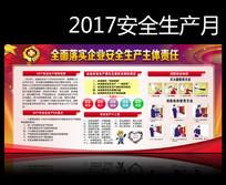 2017安全生产月消防安全宣传栏