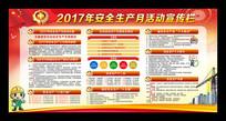 2017安全生产月主题宣传