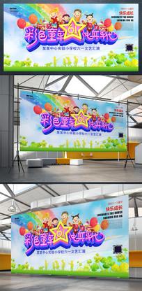 61彩色童年水彩风儿童节舞台背景素材 PSD