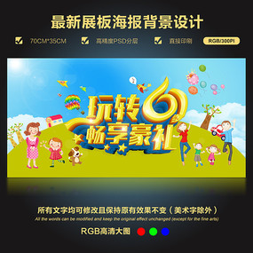 61儿童节展板海报亲子活动宣传海报psd设计