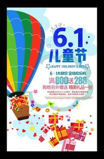 炫彩61儿童节背景