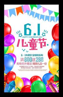 炫彩六一儿童节促销海报背景