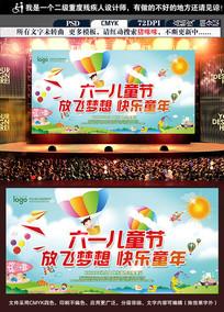 炫彩六一儿童节海报背景板设计