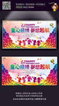 炫彩六一儿童节文艺汇演舞台背景