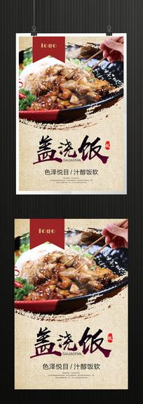 餐厅盖浇饭美食节宣传海报