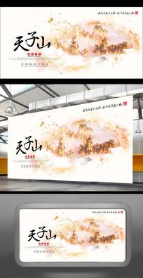 橙色水墨水彩张家界天子山旅游海报
