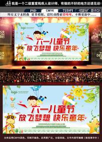 创意六一儿童节文艺晚会校园通用背景图设计