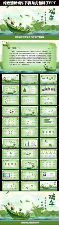 创意绿色清新端午赛龙舟包粽子PPT