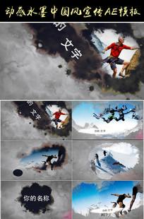动感水墨中国风宣传AE模板