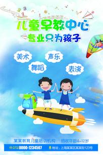 儿童早教中心招生海报