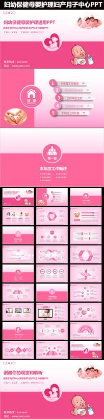 粉色温馨妇幼保健母婴护理月子中心PPT pptx