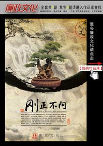 复古怀旧中国风廉政文化展板挂图之刚正不阿