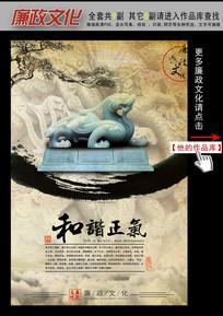 复古怀旧中国风廉政文化展板挂图之和谐正气