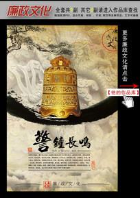 复古怀旧中国风廉政文化展板挂图之警钟长鸣