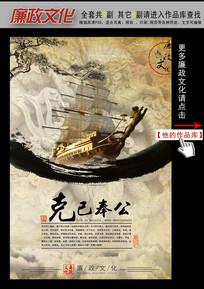 复古怀旧中国风廉政文化展板挂图之克己奉公