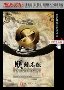 复古怀旧中国风廉政文化展板挂图之明镜高照