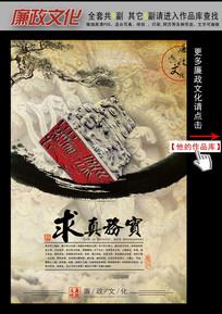 复古怀旧中国风廉政文化展板挂图之求真务实