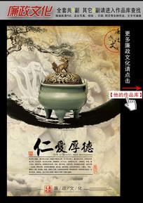 复古怀旧中国风廉政文化展板挂图之仁爱厚德