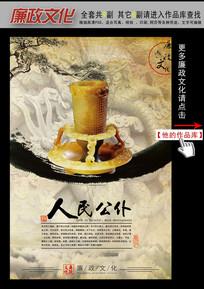 复古怀旧中国风廉政文化展板挂图之人民公仆