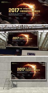 高端大气未来科技互联网论坛海报
