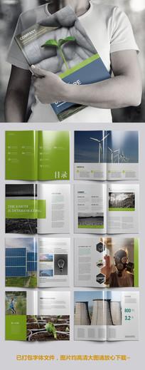 环保新能源宣传画册模板