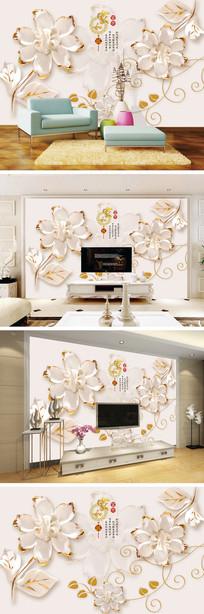 家和富贵玉雕白色花卉电视背景墙 PSD