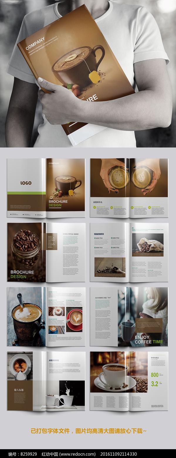 咖啡宣传画册设计模板图片