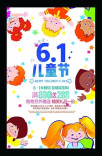 卡通人物儿童节促销 PSD