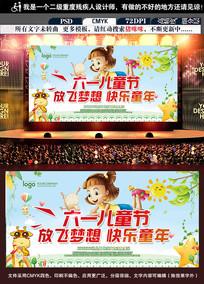 卡通水彩六一儿童节海报设计
