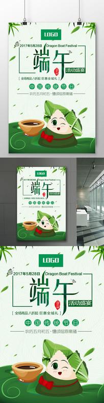 卡通粽子清新端午节促销活动海报