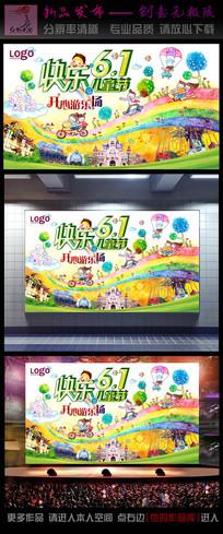 快乐61儿童节背景展板设计