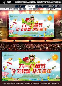快乐61儿童节活动背景板设计