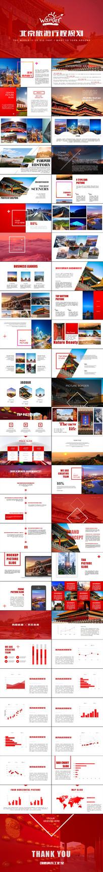 魅力北京旅游摄影相册旅游介绍PPT
