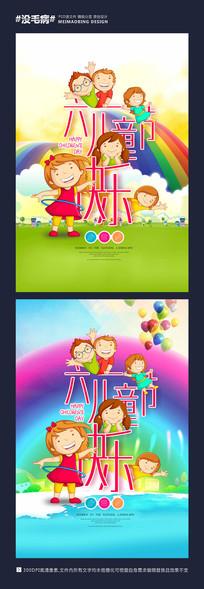 六一儿童节PSD宣传海报
