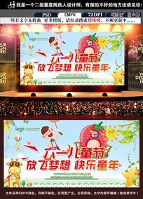 六一儿童节缤纷好礼海报设计