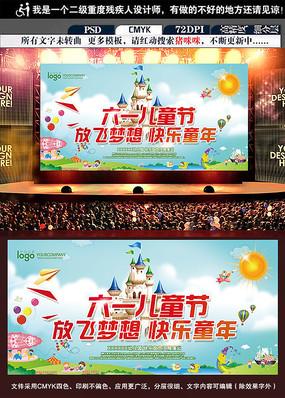 六一儿童节欢乐嘉年华海报PSD通用模板