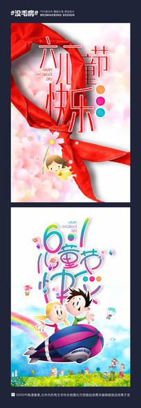 六一儿童节快乐活动海报