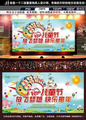 六一儿童节亲子运动会活动广告背景设计