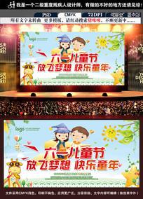 六一儿童节文艺汇演舞台背景