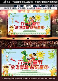 六一儿童节文艺汇演舞台背景图