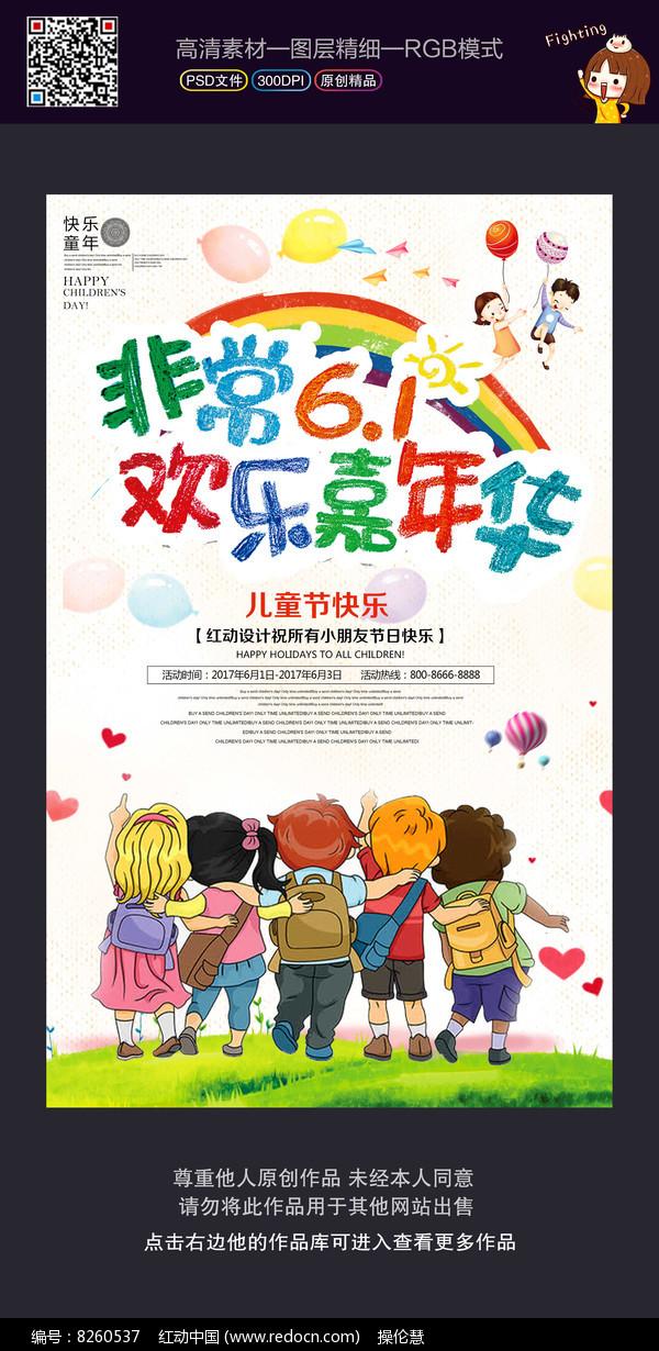 六一儿童节宣传海报设计图片