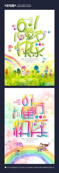 六一儿童节宣传海报设计
