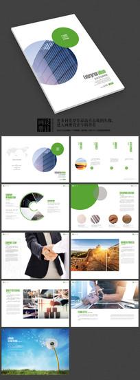 绿色清爽企业招商宣传画册