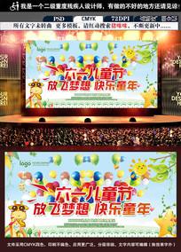 绿色清新六一儿童节海报设计