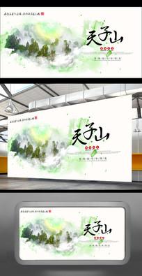 绿色水墨水彩张家界天子山旅游海报
